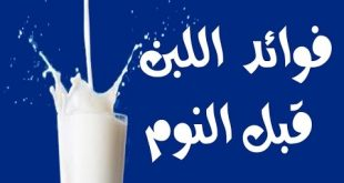 صور فوائد الحليب قبل النوم , فوائد شرب الحليب قبل النوم