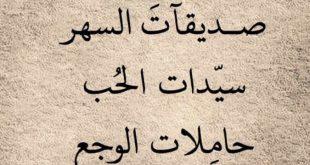 صورة اجمل ما قيل عن المراة المسلمة , كلمات جميلة عن المراة المسلمة