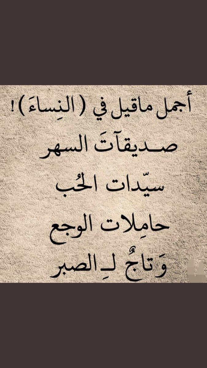 صور اجمل ما قيل عن المراة المسلمة , كلمات جميلة عن المراة المسلمة