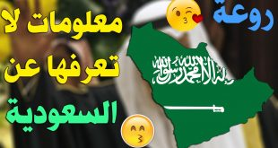 معلومات عن السعودية , معلومات عامة عن السعودية