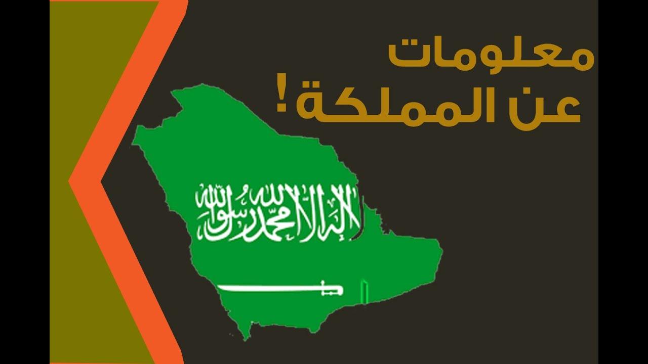 صورة معلومات عن السعودية , معلومات عامة عن السعودية 1393 9