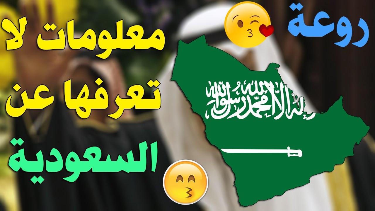 صورة معلومات عن السعودية , معلومات عامة عن السعودية