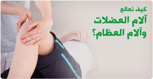 صورة ماهي اسباب الام الركبة , اعراض وعلامات الام الركبة