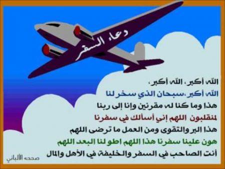 صور دعاء السفر بالطائرة , افضل ادعية السفر بالطائرة