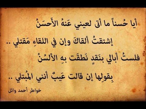صورة شعر في الشوق للحبيب , كلمات عن الشوق والحنين للحبيب 1419 1