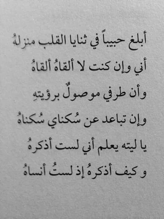 صورة شعر في الشوق للحبيب , كلمات عن الشوق والحنين للحبيب 1419 2