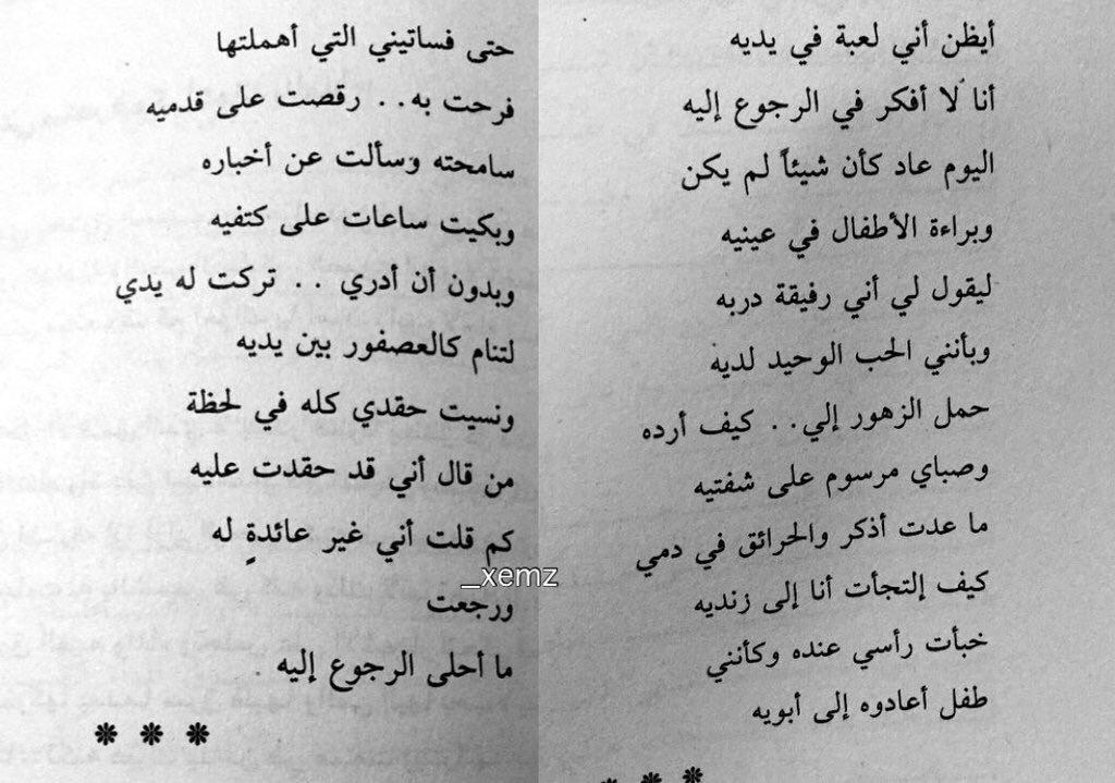 صورة شعر في الشوق للحبيب , كلمات عن الشوق والحنين للحبيب 1419 4