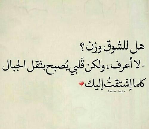صورة شعر في الشوق للحبيب , كلمات عن الشوق والحنين للحبيب 1419 6