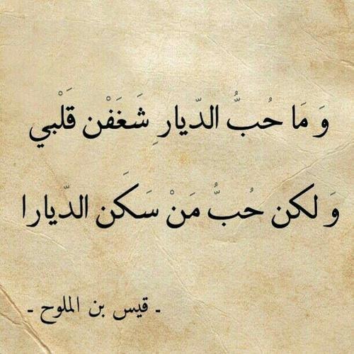 صورة شعر في الشوق للحبيب , كلمات عن الشوق والحنين للحبيب 1419 8