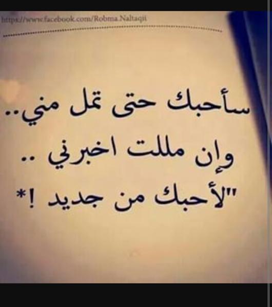 صورة شعر في الشوق للحبيب , كلمات عن الشوق والحنين للحبيب 1419