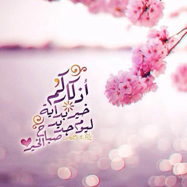 صورة يسعد صباحك كلمات , كلمات جميلة صباح الخير