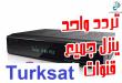 صور تردد قمر تركيا , تردد قنوات قمر تركيا