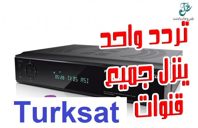 صورة تردد قمر تركيا , تردد قنوات قمر تركيا