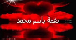 صور صور حب اسم محمد , عيش الرومانسية الحقيقة لحب محمد