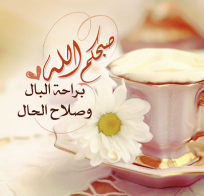 صورة صباح الخير صديقي , احلى صباح لاجدع صديق