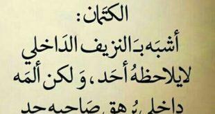 صور عبارات عربية جميلة , اجمل الجمل المعبرة والرقيقة