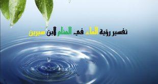 صور ما معنى الماء في المنام , تفسير المياه بالمنام اعرف التفاصيل