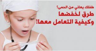صور طرق خفض الحرارة عند الاطفال , عالجي حرارة طفلك بطرق بسيطة