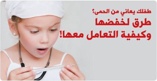 صورة طرق خفض الحرارة عند الاطفال , عالجي حرارة طفلك بطرق بسيطة
