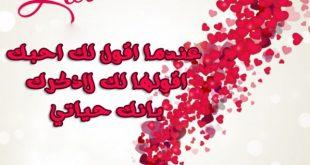 صور رسائل حب فيس بوك 2019 , عيش الحب والرومانسية