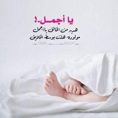 مجموعة صور لل كلام حلو عن بنتي الصغيره