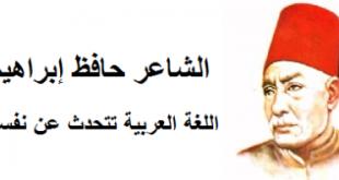 صور قصيدة لحافظ ابراهيم , قصيدة اللغة العربية لشاعر النيل
