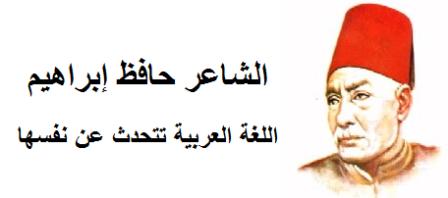 صورة قصيدة لحافظ ابراهيم , قصيدة اللغة العربية لشاعر النيل