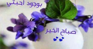 صور احلى صباح الخير للاصدقاء , رمزيات صباح الخير رائعة للصديق