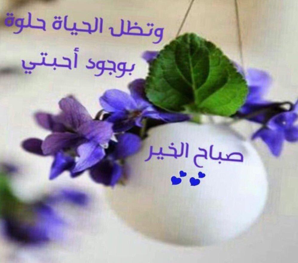 صورة احلى صباح الخير للاصدقاء , رمزيات صباح الخير رائعة للصديق