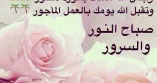 صور شعر عن صباح الخير , قصائد صباح الخيرات والجمال