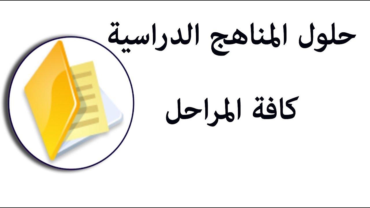 صور حلول منصة مدرسية تعليمية , حلول المنصات المدرسية للتعليم السعودي