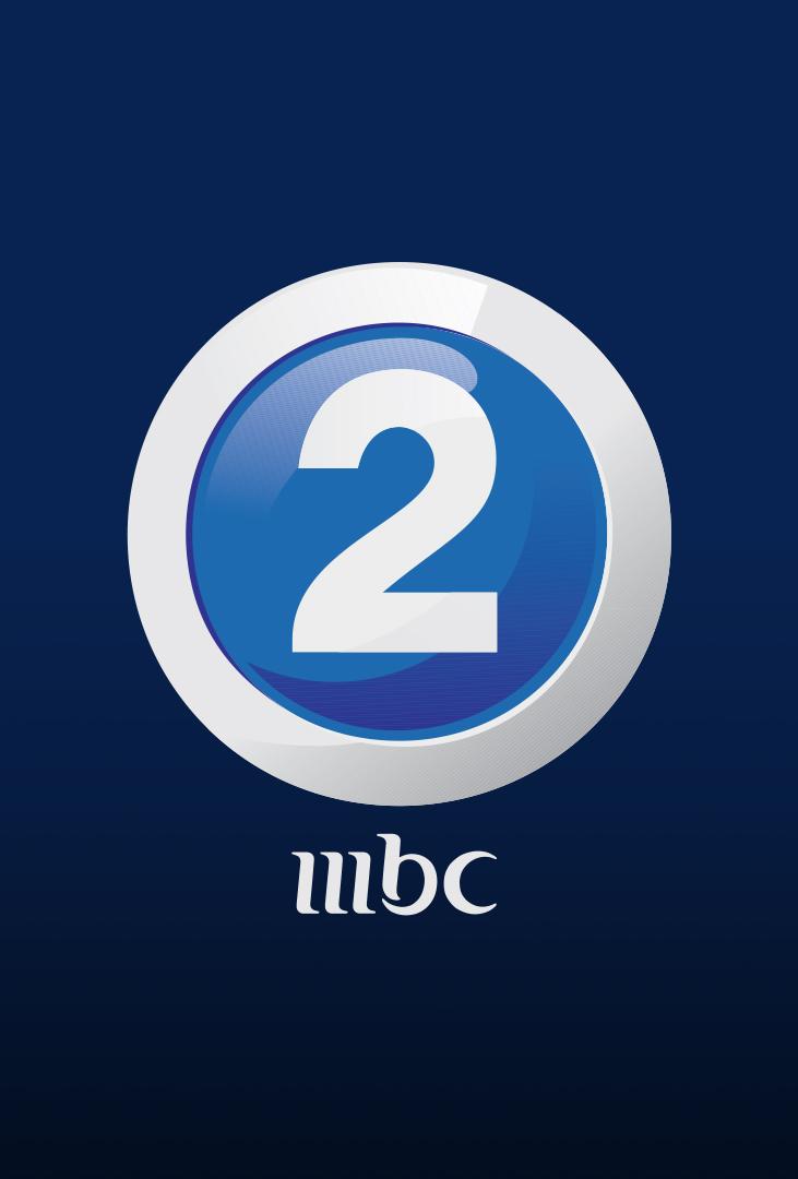 صورة تردد mbc2 hd , تردد قناة ام بي سي 2 اتش دي