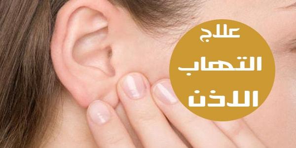 صورة علاج الاذن الوسطى بالاعشاب , طرق علاج الم الاذن بالاعشاب