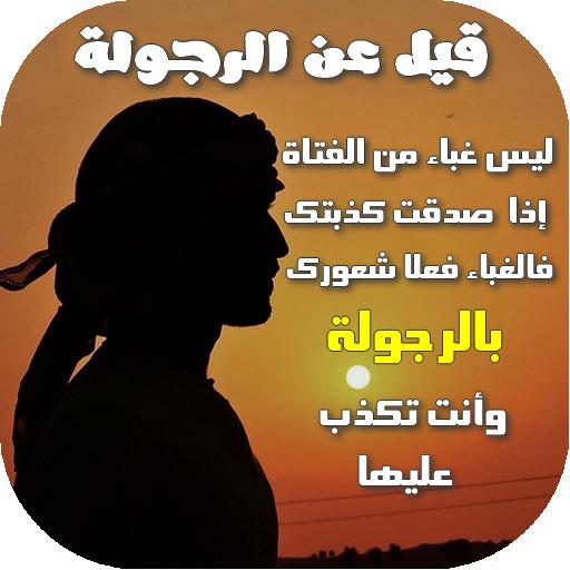 صورة بيت شعر عن المرجله , صور كلمات واشعار عن الرجولة