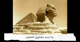 صورة يا اغلى اسم فى الوجود , صور عن ام الدنيا اغلى اسم بالوجود
