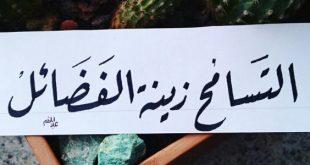 صور كلمات في التسامح , صور عليها كلمات تسامح و العفو
