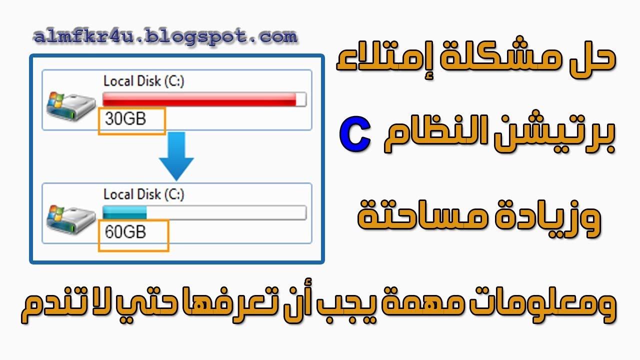 صورة حل مشكلة امتلاء القرص c من غير سبب معروف , امتلاء قرص الهارد C