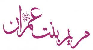 صور اسم ام مريم العذراء , ماهو اسم والده السيدة مريم العذراء