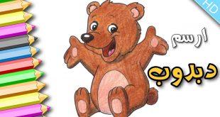 صور رسم دب للاطفال , تعلم رسم الدب للاطفال