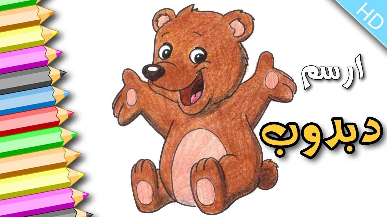صورة رسم دب للاطفال , تعلم رسم الدب للاطفال
