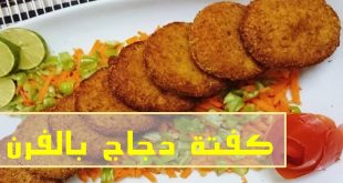 صورة اطباق جزائرية في الفرن فيس بوك , اشهر الاكلات الجزائرية