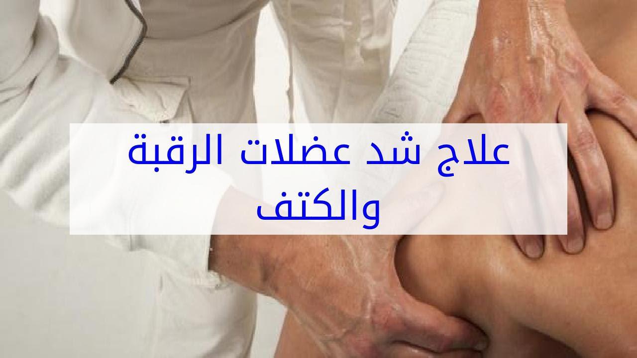 صورة علاج تشنج العضلات الكتف , اسباب وعلاج تشنج عضلات الكتف