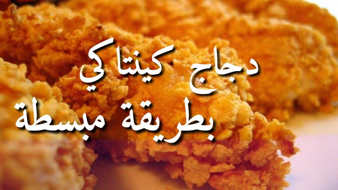 صورة خلطة دجاج كنتاكي , طريقة عمل دجاج كنتاكي السرية