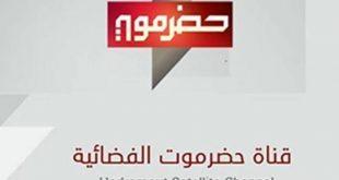 صور تردد قناة حضرموت , القنوات المتنوعه في العالم العربي وترددتها