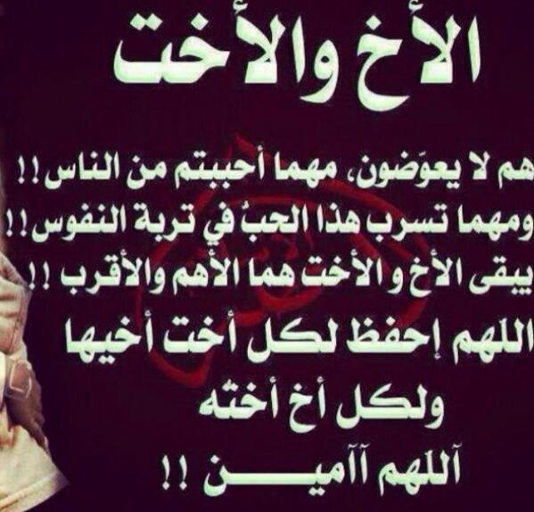 صورة دعاء الاخ لاخته , اهمية الادعية للاخوات