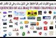 صور تردد القنوات العراقية , مشاهدة قناة العراق علي النيل سات