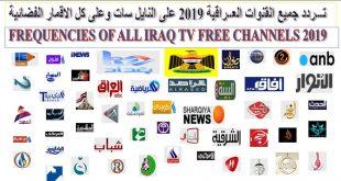 صورة تردد القنوات العراقية , مشاهدة قناة العراق علي النيل سات