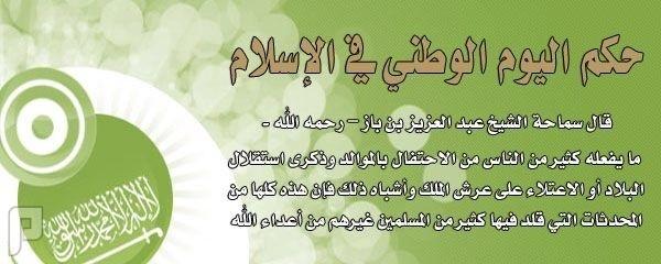 صورة حكم الاحتفال باليوم الوطني , الفتوة بالاحتفال بتوحيد المملكة العربيةالسعودية