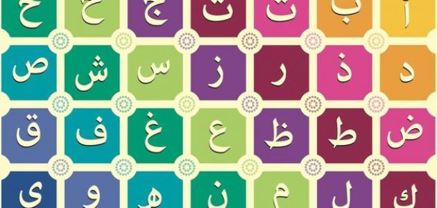 صور الحروف الابجدية العربية بالترتيب , تعلمي ابجد هوز حطي كلمن