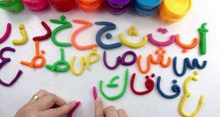 صورة الحروف الابجدية العربية بالترتيب , تعلمي ابجد هوز حطي كلمن 4250 11 310x165